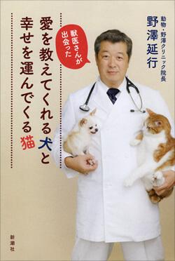 動物・野澤クリニックの院長、野澤延行先生