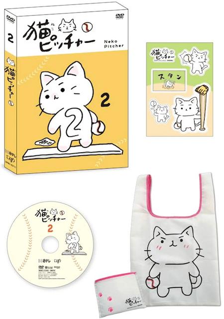 猫ピッチャー2 (DVD2巻)