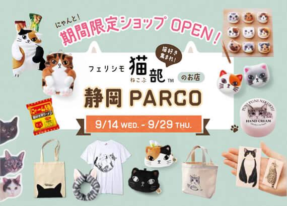 静岡PARCO(フェリシモ猫部の期間限定ショップ)
