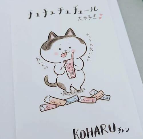 「misato」さんの描いた猫イラスト2