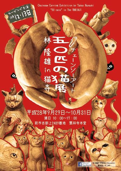 チェーンソーアート50匹の猫展 林隆雄in猫寺