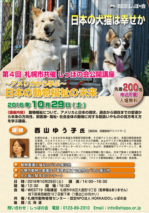 公開講座「~アメリカから学ぶ~日本の動物福祉の未来」