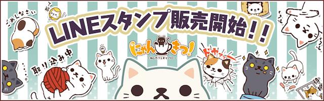 猫カフェシミュレーションゲーム「にゃんきつ!」のLINEスタンプが発売開始