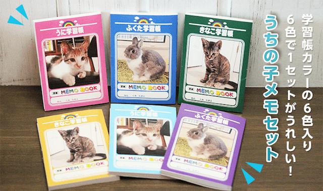 猫の写真で作れるメモ帳「うちの子メモセット」