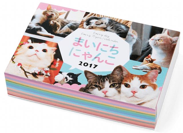 フェリシモ猫部のカレンダー「まいにちにゃんこ2017」