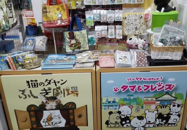 「キデイランド原宿店」タマ&フレンズと猫のダヤンのコラボコーナー
