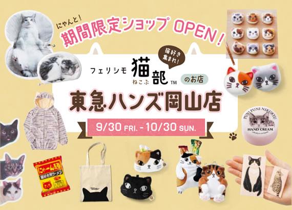 フェリシモ猫部 東急ハンズ岡山店
