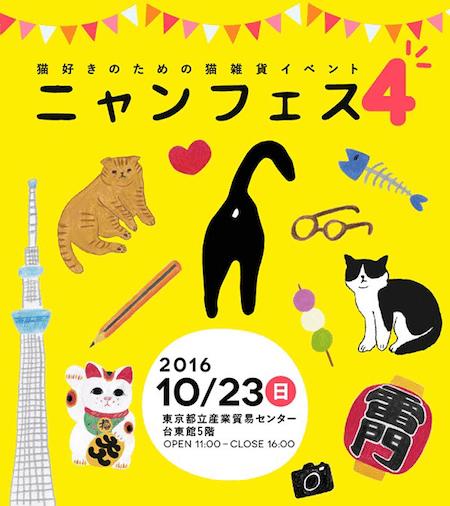 猫をモチーフにした雑貨の展示・販売を行うイベント「ニャンフェス4」