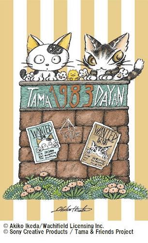 タマ&フレンズと猫のダヤン「特製ポストカード」