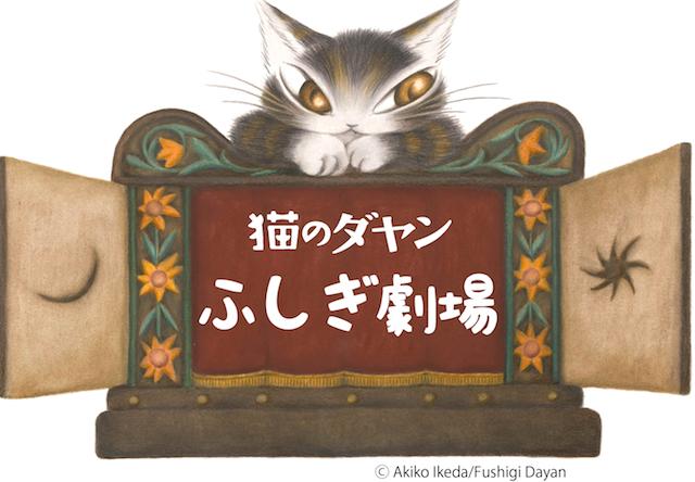 猫のダヤンの新作アニメ「猫のダヤン ふしぎ劇場」が放送開始