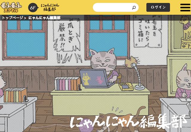 愛猫&ペットとの暮らしに役立つ情報サイト「もふもふスタイル」
