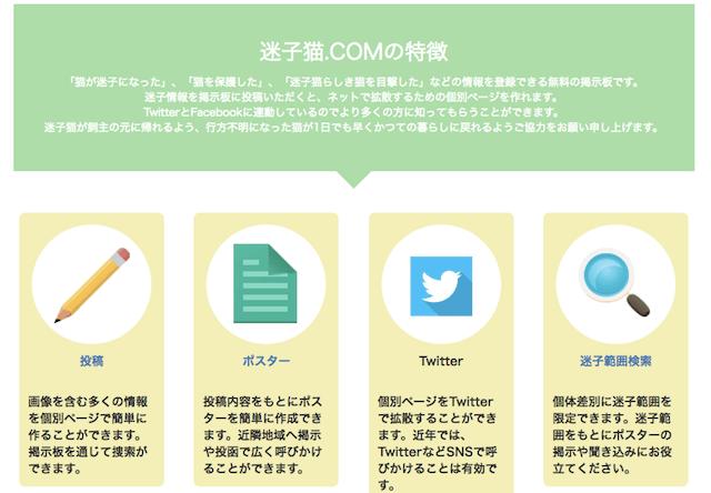 迷子猫の情報交換サイト「迷子猫.COM」猫のテリトリー検索機能も
