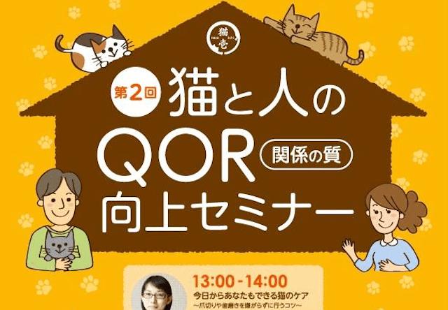 猫壱×東京猫医療センター、猫と人のQOR向上セミナーを開催