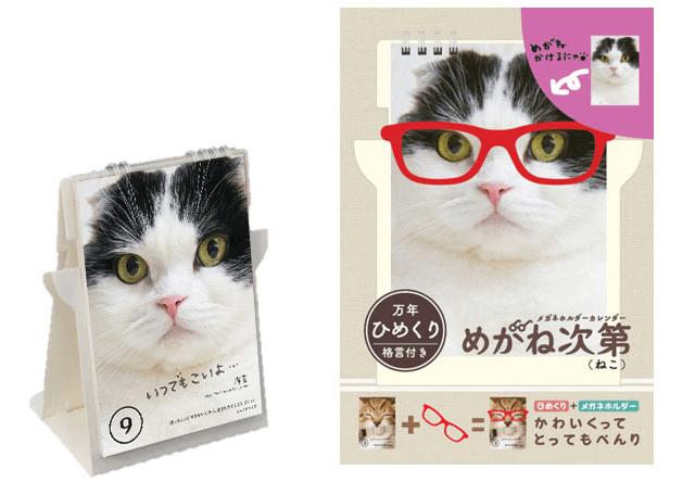 メガネ掛けにもなるカレンダー「めがね次第(ねこ)」が発売