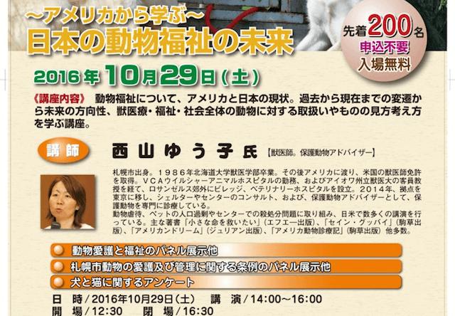 札幌で獣医師による公開講座、米国に学ぶ日本の動物福祉の未来