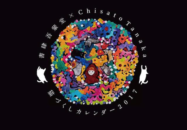 猫づくしカレンダー展「田中千智の猫物語」が銀座で開催中