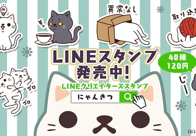 猫カフェ経営ゲームアプリ、にゃんきつ!のLINEスタンプが公開
