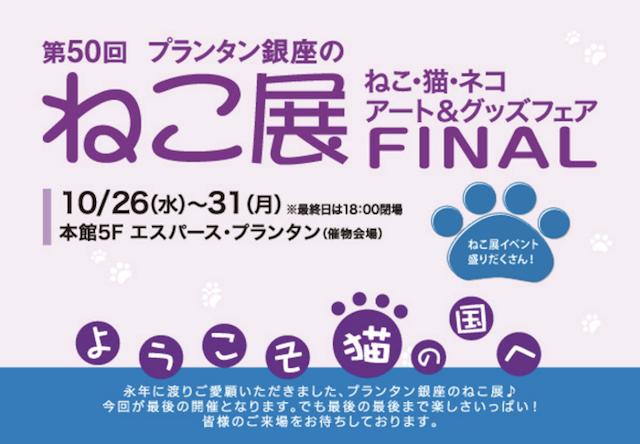 プランタン銀座で最後の「ねこ展」が開催!10/26〜10/31まで