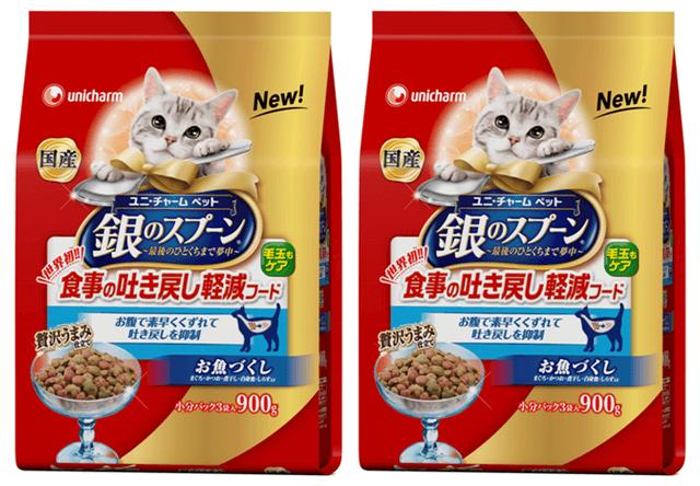 猫の食事の吐き戻しを抑制するキャットフード「銀のスプーン 食事の吐き戻し軽減フード」