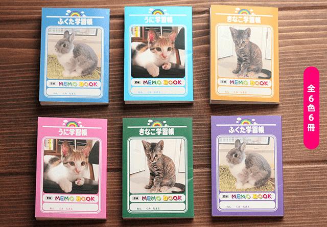 まるでニャポニカ学習帳!愛猫の写真でメモ帳が作れるにゃ