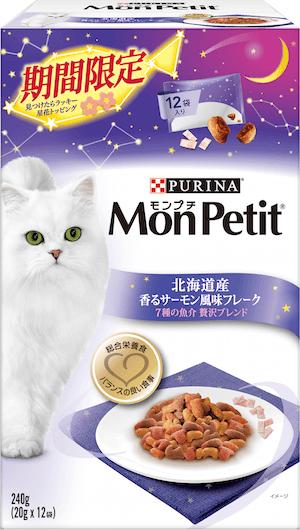モンプチ期間限定メニュー、北海道産 香るサーモン風味フレーク 7種の魚介贅沢ブレンド