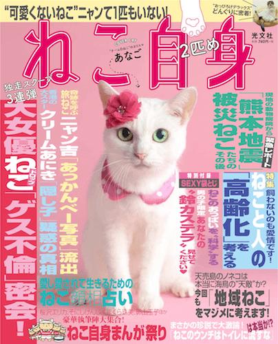 女性自身の猫ムック本「ねこ自身 2匹め」