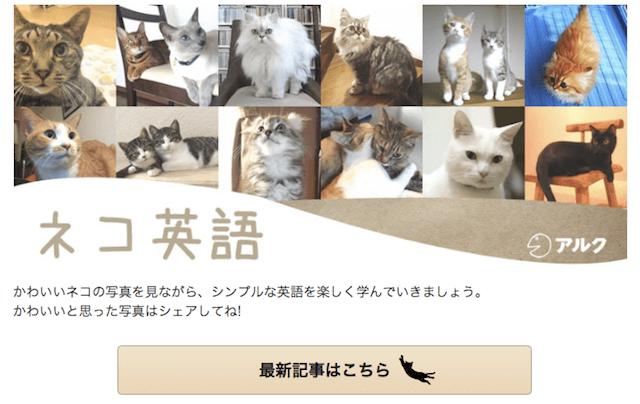 ネコ英語を学べるウェブサイト「GOTCHA!(ガチャ)」