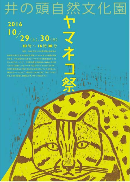 ヤマネコ祭2016