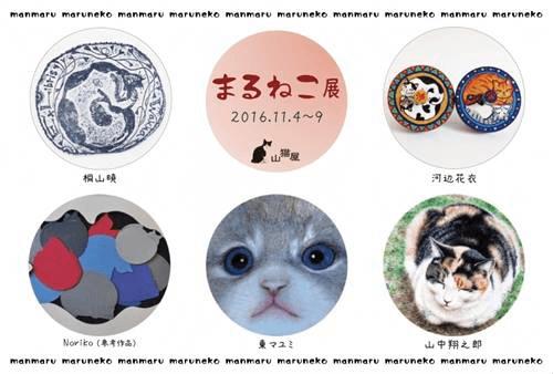 丸い猫をテーマにした作品展「まるねこ展」