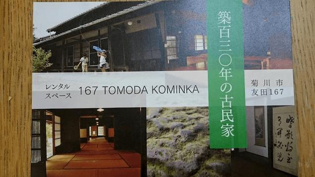 築130年の古民家を利用したレンタルスペース「167 TOMODA KOMINKA」
