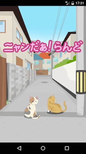 スマホアプリ「ニャンだぁ!らんど」の画面