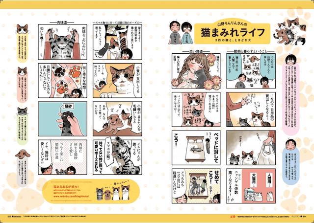 フェリシモ猫部、初ムック本には山野りんりん先生の猫マンガも掲載