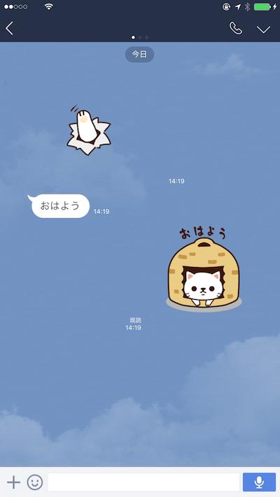 「にゃんきつ!」のLINEスタンプ使用イメージ3