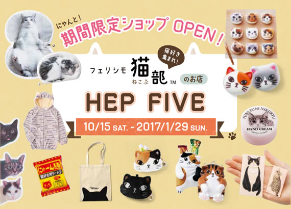 フェリシモ猫部 HEP FIVE(ヘップファイブ)