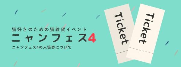 ニャンフェス4のチケット