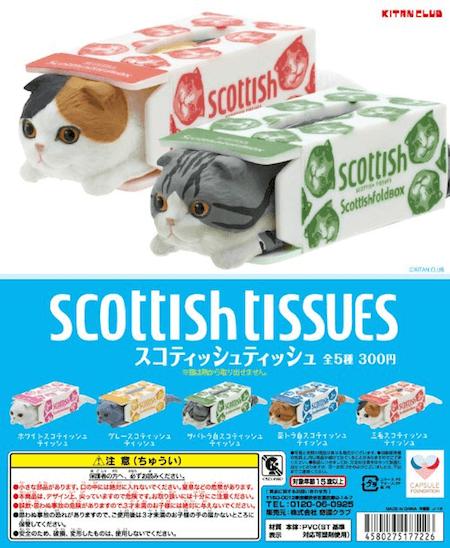 猫フィギュア「スコティッシュティッシュ」