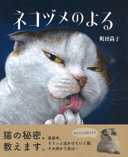 町田尚子さん作の絵本「ネコヅメのよる」