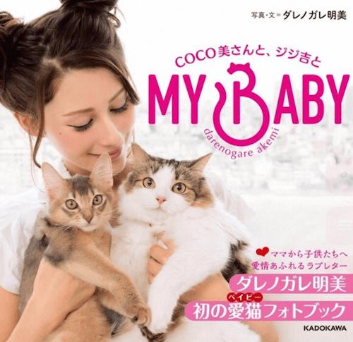 ダレノガレ明美さんのフォトブック「MY BABY COCO美さんと、ジジ吉と」の表紙イメージ