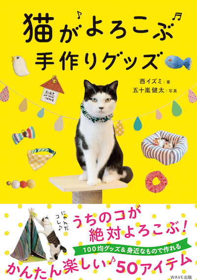 書籍「猫がよろこぶ手作りグッズ」(著者:西イズミ/撮影:五十嵐健太/WAVE出版)