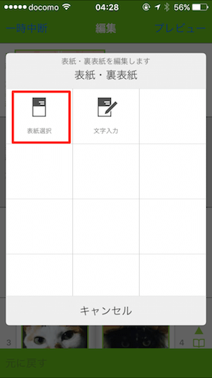 「TOLOT」のフォトブック作成手順、表紙の変更方法1