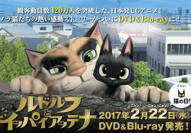 映画ルドルフとイッパイアッテナのDVD&ブルーレイが猫の日に発売
