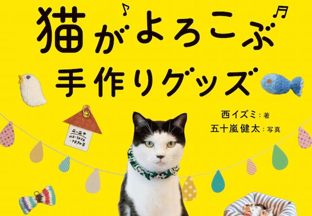 書籍「猫がよろこぶ手作りグッズ」