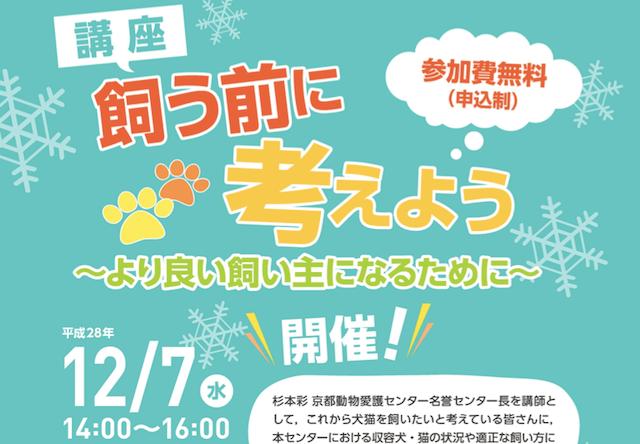 犬猫を飼う前に考える、京都動物愛護センターで杉本彩さんが講演