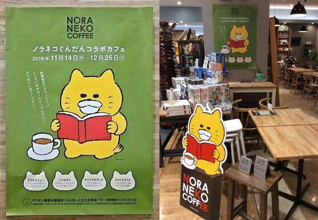 人気絵本「ノラネコぐんだん」の期間限定コラボカフェが登場