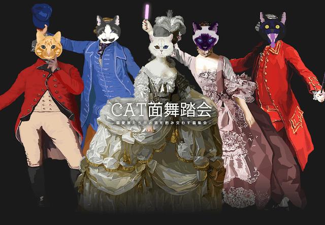 ドレスコードは猫の仮面!愛猫家向けのイベントが12/2に開催