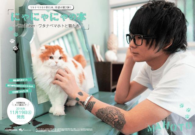 YouTuberワタナベマホト×猫のコラボ本「にゃにゃにゃの本」が発売中