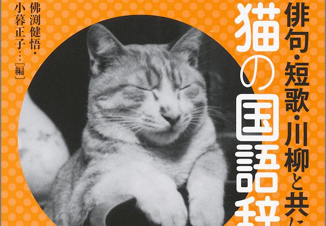 言葉で猫を楽しむ「猫の国語辞典」2400点もの猫の句を収録