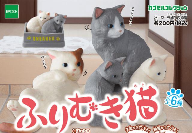 ネコの可愛い振り向き姿をフィギュア化した「ふりむき猫」