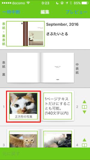 「TOLOT」のフォトブック作成手順、説明文の表示方法3