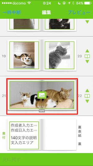 「TOLOT」のフォトブック作成手順、見開き写真の設定方法
